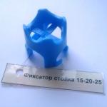 Фіксатор стійка 15-20-25 (20-25-30) - фото на сайті SISU